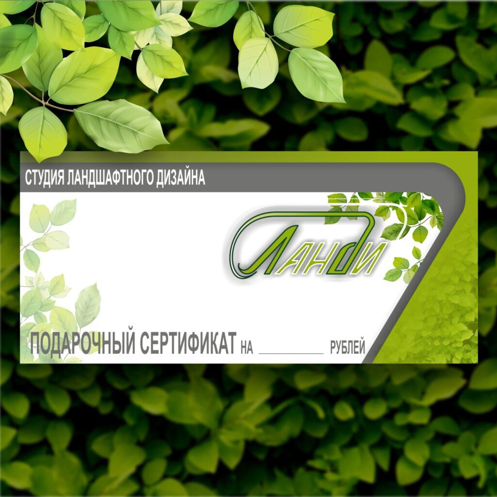Подарочный сертификат на ландшафтный проект